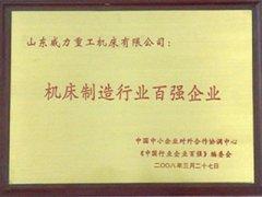 机床制造行业百qiang企业